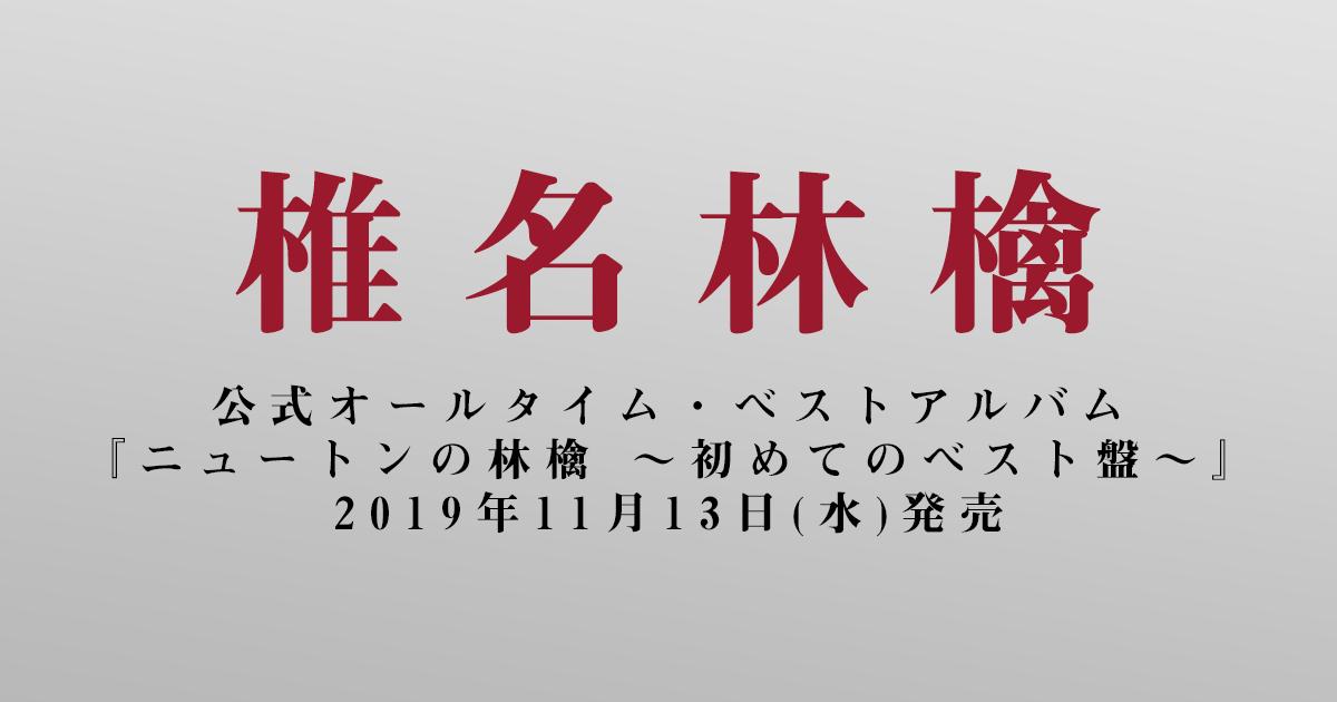 椎名 林檎 ベスト アルバム 特典